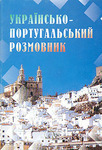 """Купить книгу """"Українсько-португальський розмовник"""""""