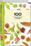 100 стихотворений о природе