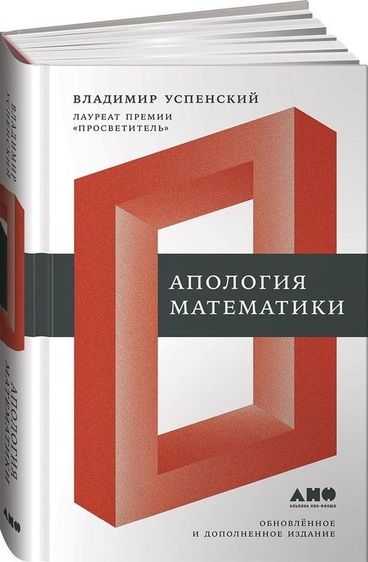 """Купить книгу """"Апология математики"""""""