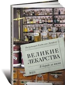 """Купить книгу """"Великие лекарства. В борьбе за жизнь"""""""