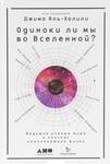 """Купить книгу """"Одиноки ли мы во Вселенной? Ведущие ученые мира о поисках инопланетной жизни"""""""