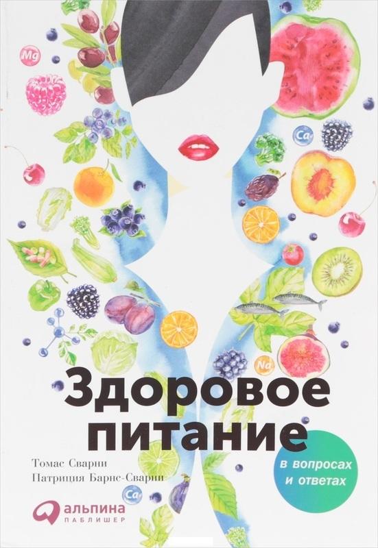 """Купить книгу """"Здоровое питание в вопросах и ответах"""""""