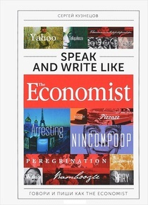 "Купить книгу ""Speak and Write like the Economist. Говори и пиши как the Economist"""