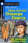 Приключения Оливера Твиста. The Adventures of Oliver Twist