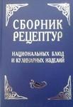 Сборник рецептур национальных блюд и кулинарных изделий - купить и читать книгу