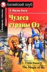 Чудеса страны Оз. The Magic of Oz