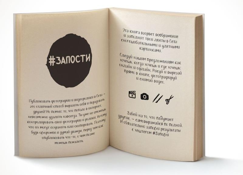 """Купить книгу """"#Запости"""""""
