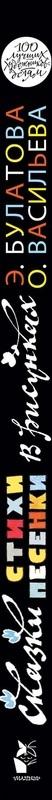 """Купить книгу """"Сказки, стихи, песенки в рисунках Э. Булатова и О. Васильева"""""""