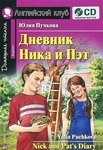Дневник Ника и Пэт. Nick and Pat's Diary (+ CD)