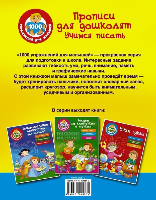 """Купить книгу """"Прописи для дошколят. Учимся писать"""""""
