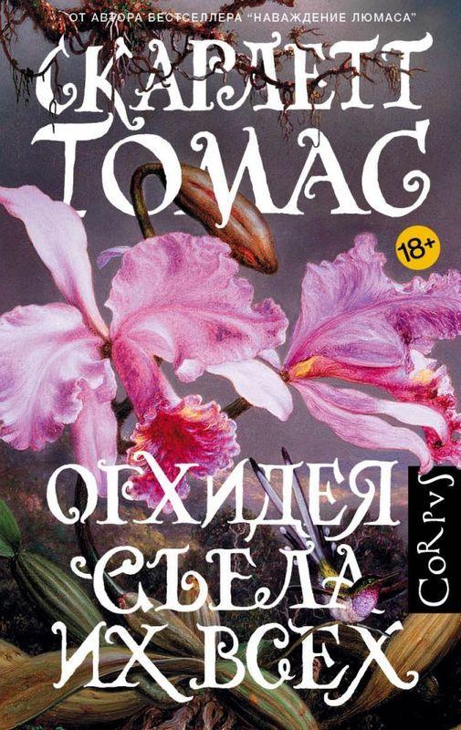 """Купить книгу """"Орхидея съела их всех"""""""
