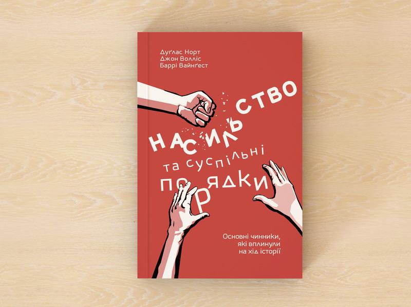 """Купить книгу """"Насильство та суспільні порядки. Основні чинники, які вплинули на хід історії"""""""