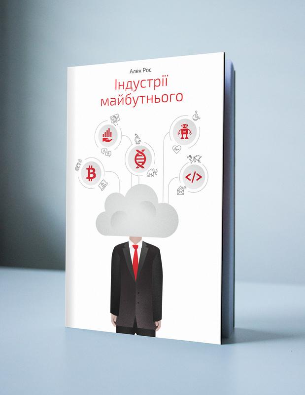 """Купить книгу """"Індустрії майбутнього"""""""