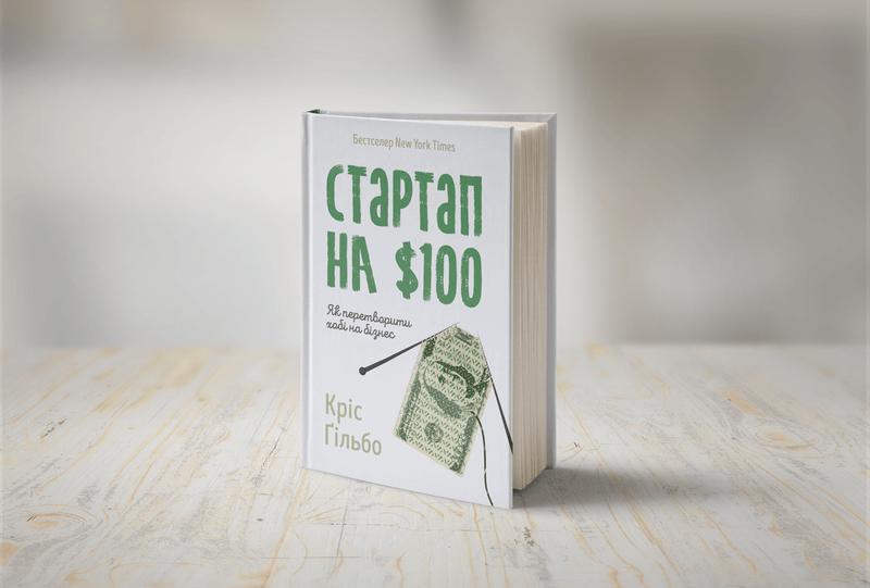 """Купить книгу """"Стартап на $100. Як перетворити хобі на бізнес"""""""