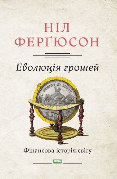 """Купить книгу """"Еволюція грошей. Фінансова історія світу"""""""