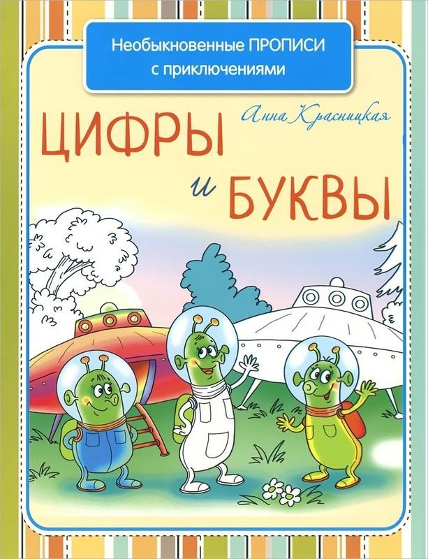 """Купить книгу """"Необыкновенные прописи с приключениями. Цифры и буквы"""""""