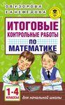 """Купить книгу """"Итоговые контрольные работы по математике 1-4 классы"""""""