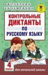 Русский язык. 4 класс. Контрольные диктанты