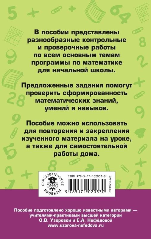 """Купить книгу """"Математика. 1-4 классы. Контрольные и проверочные работы"""""""