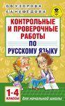 Русский язык. 1-4 классы. Контрольные и проверочные работы