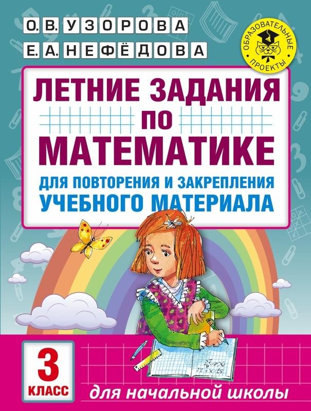 """Купить книгу """"Летние задания по математике для повторения и закрепления учебного материала. 3 класс"""""""