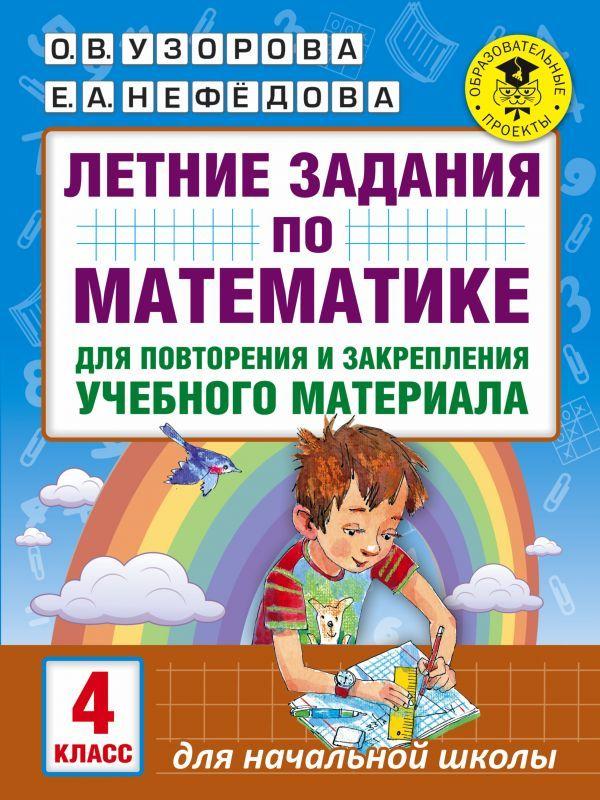 """Купить книгу """"Летние задания по математике для повторения и закрепления учебного материала. 4 класс"""""""