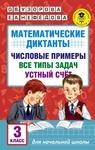 Математические диктанты. Числовые примеры. Все типы задач. Устный счет. 3 класс