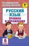 Русский язык. 6 класс. Правила и упражнения