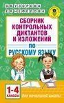Русский язык. 1-4 классы. Сборник контрольных диктантов и изложений