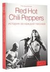 Red Hot Chili Peppers. История за каждой песней