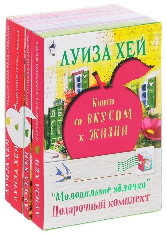 """Купить книгу """"Молодильное яблочко (комплект из 4 книг)"""""""