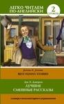 Best Funny Stories / Лучшие смешные рассказы. Уровень 2