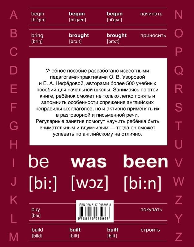 """Купить книгу """"Быстро учим неправильные английские глаголы"""""""