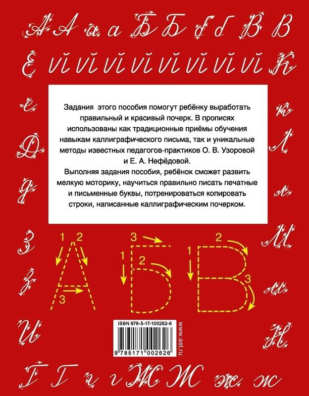 """Купить книгу """"Быстрое обучение письму"""""""