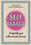 """Купить книгу """"Selfmama. Лайфхаки для работающей мамы"""""""