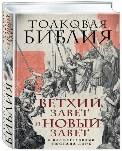 """Купить книгу """"Толковая Библия. Ветхий Завет и Новый Завет"""""""