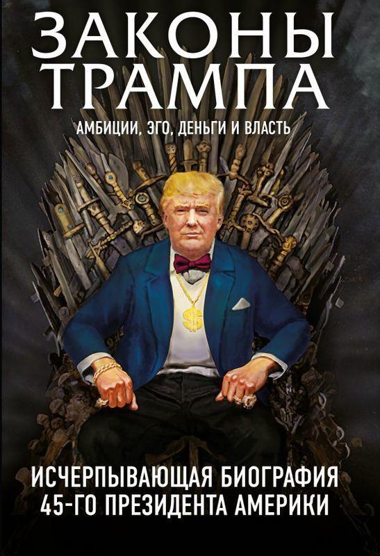"""Купить книгу """"Законы Трампа. Амбиции, эго, деньги и власть"""""""