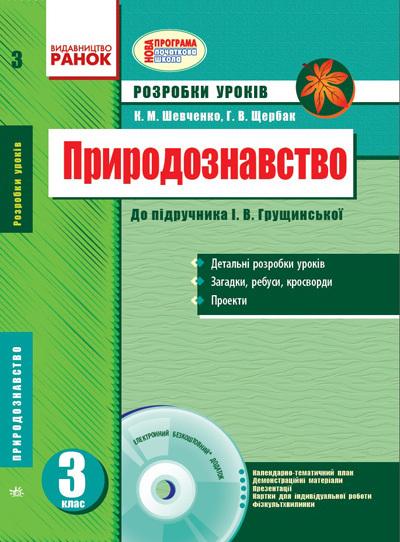 """Купить книгу """"Природознавство. 3 клас. Розробки уроків до підручника І.В. Грущинської"""""""
