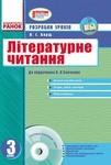 Літературне читання. 3 клас. Розробки уроків. До підручника О.Я. Савченко - купить и читать книгу