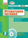 Літературне читання. 3 клас. Розробки уроків. До підручника В.О. Науменко + CD-диск - купить и читать книгу