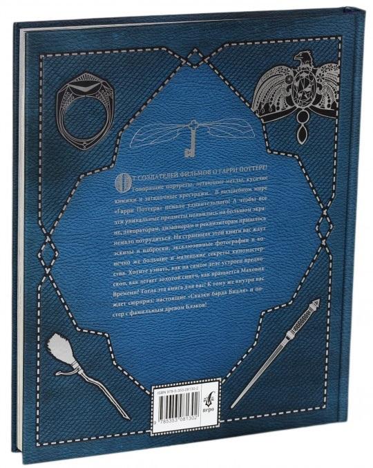 """Купить книгу """"Гарри Поттер. Магические артефакты"""""""