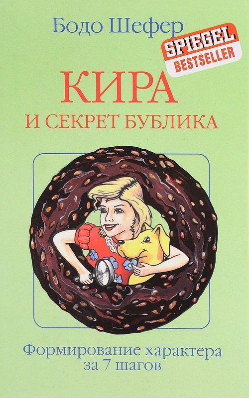 """Купить книгу """"Кира и секрет бублика. Формирование характера за 7 шагов"""""""