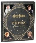 Гарри Поттер. Герои. Маги и маглы - купить и читать книгу