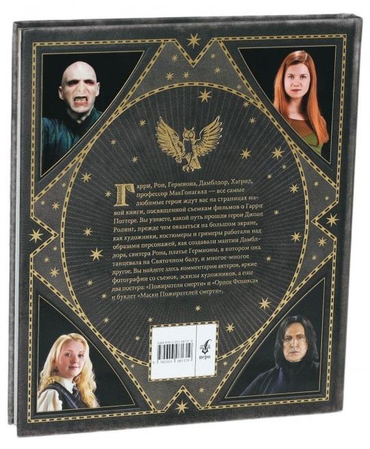"""Купить книгу """"Гарри Поттер. Герои. Маги и маглы"""""""