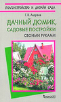 Дачный домик. Садовые постройки своими руками - купить и читать книгу