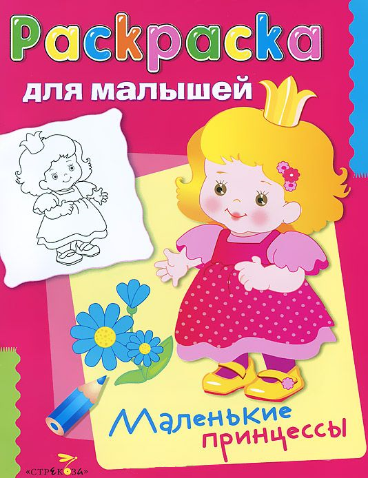 """Купить книгу """"Раскраска для малышей. Маленькие принцессы"""""""