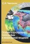 Основы картографии, топографии и инженерной геодезии