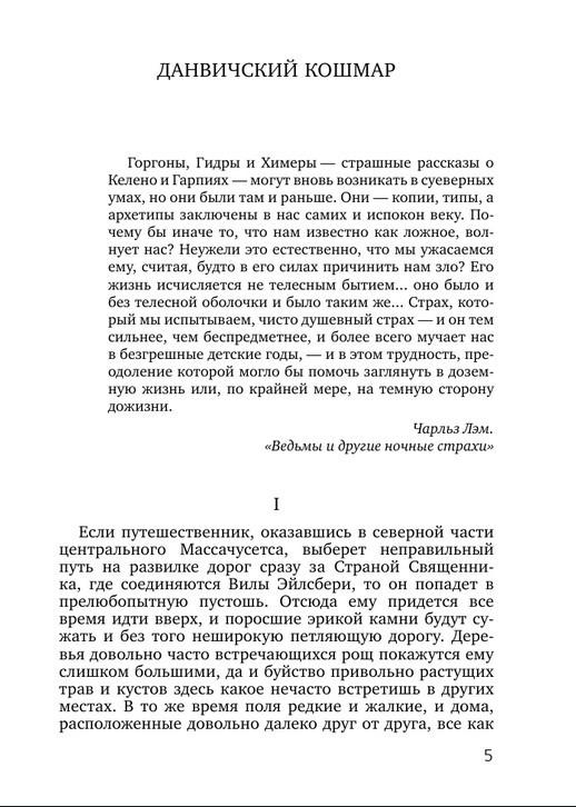 """Купить книгу """"Херберт Уэст, оживляющий мертвых"""""""