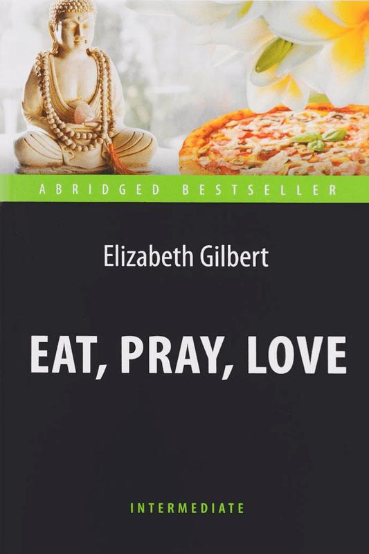 """Купить книгу """"Eat, Pray, Love / Есть, молиться, любить"""""""