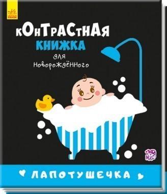 "Купить книгу ""Лапотушечка"""